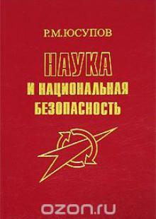 Обложка книги  - Наука и национальная безопасность