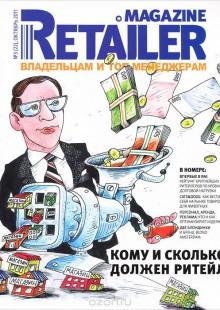 Обложка книги  - Retailer Magazine. Владельцам и топ-менеджерам, №3(22), октябрь 2011