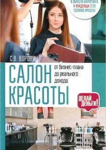 Обложка книги  - Салон красоты. От бизнес-плана до реального дохода