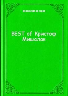 Обложка книги  - BEST of Кристоф Мишалак
