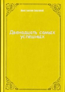Обложка книги  - Двенадцать самых успешных