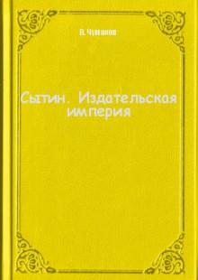 Обложка книги  - Сытин. Издательская империя