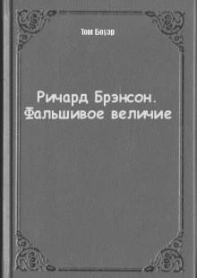 Обложка книги  - Ричард Брэнсон. Фальшивое величие