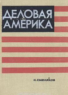Обложка книги  - Деловая Америка
