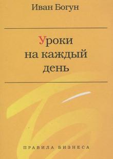 Обложка книги  - Уроки на каждый день