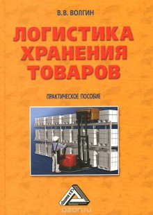 Обложка книги  - Логистика хранения товаров. Практическое пособие