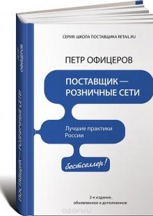 Обложка книги  - Поставщик – розничные сети