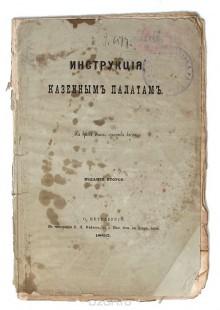 Обложка книги  - Инструкция казенным палатам. На время опыта единства кассы