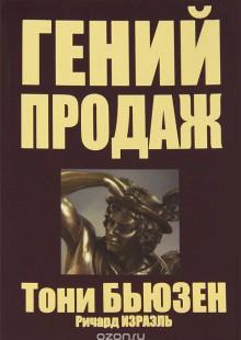 Обложка книги  - Гений продаж
