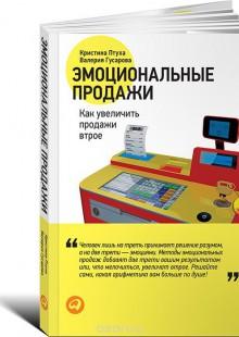 Обложка книги  - Эмоциональные продажи. Как увеличить продажи втрое