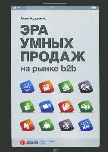 Обложка книги  - Эра умных продаж на рынке b2b