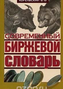 Обложка книги  - Современный биржевой словарь