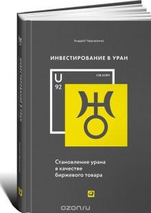 Обложка книги  - Инвестирование в уран. Становление урана в качестве биржевого товара