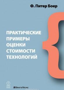 Обложка книги  - Практические примеры оценки стоимости технологий