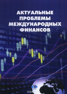Обложка книги  - Актуальные проблемы международных финансов