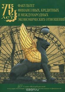 Обложка книги  - Факультет финансовых, кредитных и международных экономических отношений. 75 лет
