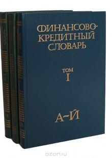 Обложка книги  - Финансово-кредитный словарь (комплект из 3 книг)