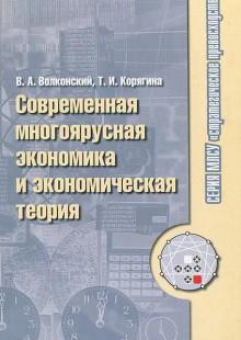 Обложка книги  - Современная многоярусная экономика и экономическая теория