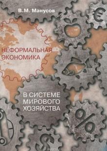 Обложка книги  - Неформальная экономика в системе мирового хозяйства