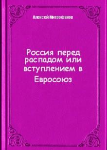 Обложка книги  - Россия перед распадом или вступлением в Евросоюз