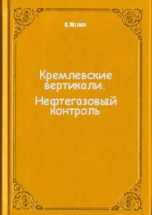 Обложка книги  - Кремлевские вертикали. Нефтегазовый контроль