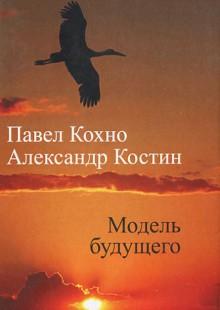 Обложка книги  - Модель будущего