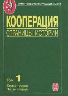 Обложка книги  - Кооперация. Страницы истории. В 3 томах. Том 1. Книга 3. Часть 2
