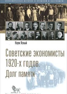 Обложка книги  - Советские экономисты 1920-х годов. Долг памяти