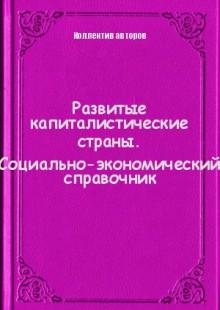 Обложка книги  - Развитые капиталистические страны. Социально-экономический справочник