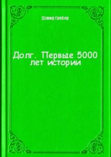 Обложка книги  - Долг. Первые 5000 лет истории