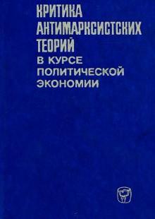 Обложка книги  - Критика антимарксистских теорий в курсе политической экономии. Учебное пособие