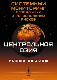 Обложка книги  - Системный мониторинг глобальных и региональных рисков. Центральная Азия. Новые вызовы