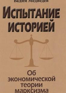 Обложка книги  - Испытание историей. Об экономической теории марксизма