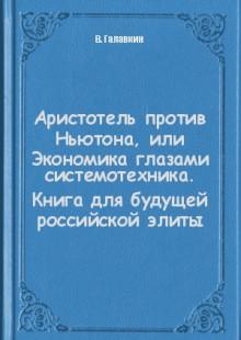 Обложка книги  - Аристотель против Ньютона, или Экономика глазами системотехника. Книга для будущей российской элиты