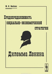 Обложка книги  - Предопределенность социально-экономической стратегии. Дилемма Ленина