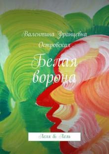 Обложка книги  - Белая ворона
