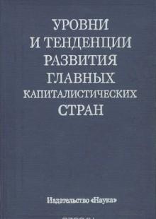 Обложка книги  - Уровни и тенденции развития главных капиталистических стран. Экономические сопоставления