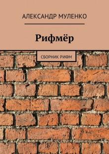 Обложка книги  - Рифмёр