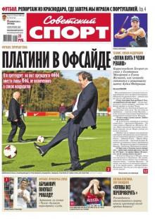 Обложка книги  - Советский спорт 170-2015
