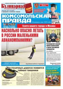Обложка книги  - Комсомольская Правда. Москва 129-2015