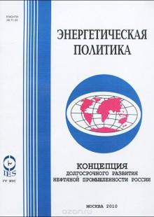 Обложка книги  - Концепция долгосрочного развития нефтяной промышленности России
