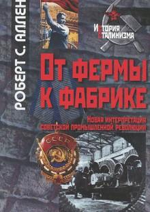 Обложка книги  - От фермы к фабрике. Новая интерпретация советской промышленной революции