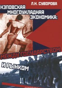 Обложка книги  - Нэповская многоукладная экономика. Между государством и рынком