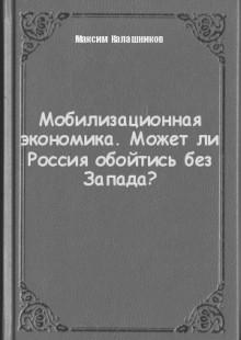 Обложка книги  - Мобилизационная экономика. Может ли Россия обойтись без Запада?