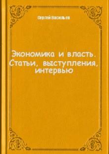 Обложка книги  - Экономика и власть. Статьи, выступления, интервью