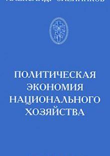 Обложка книги  - Политическая экономия национального хозяйства