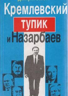 Обложка книги  - Кремлевский тупик и Назарбаев. Очерки-размышления