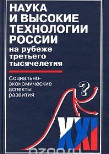 Обложка книги  - Наука и высокие технологии России на рубеже третьего тысячелетия. Социально-экономические аспекты развития