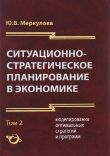 Обложка книги  - Ситуационно-стратегическое планирование в экономике. В 2 томах. Том 2. Моделирование оптимальных стратегий и программ