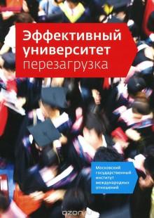 Обложка книги  - Эффективный университет. Перезагрузка